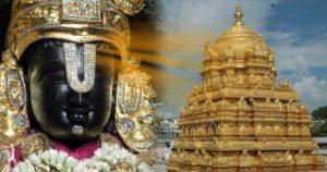 Religion & Astrology: तिरुपति बालाजी मंदिर के हैरान कर देने वाले रहस्य और मान्यताएं, जानिए