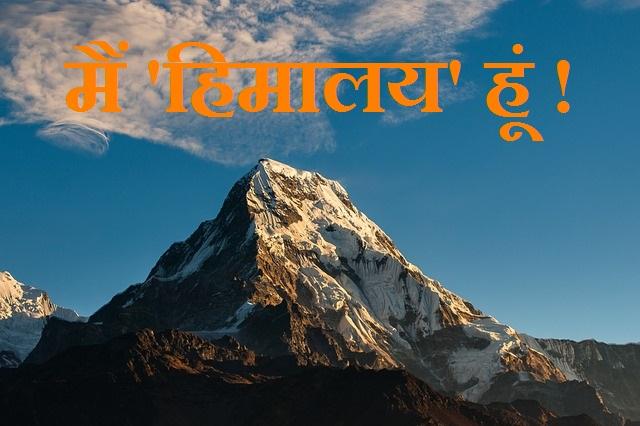 """BLOG: मैं भारत का ताज """"हिमालय"""" हूं, क्या आपके पास मेरे लिए समय है ?  मैं अपनी आत्मकथा आपके साथ सांझा करना चाहता हूं !"""