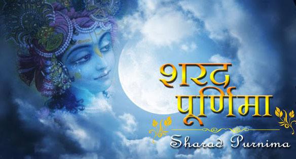 Religion & Faith: शरद पूर्णिमा की रात चांद से बरसती अमृतरूपी ओस की बूंदे किसी औषधि से कम नहीं! जानिए कैसे ?